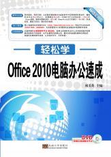 Office 2010电脑办公速成(张绍来 戴季东).jpg