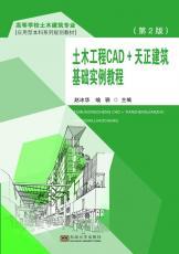 土木工程CAD+天正建筑基础实例教程02.jpg