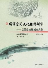 城市文化空间结构研究 黄玲02.jpg