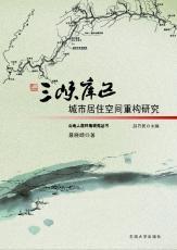 三峡库区城市居住空间重构研究 聂晓晴02.jpg