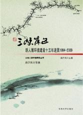 三峡库区十五年 02.jpg