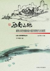 西南山地城市公共空间 王中德02.jpg