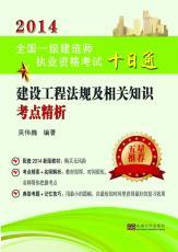 建设工程法规及相关知识 一级建造师02.jpg