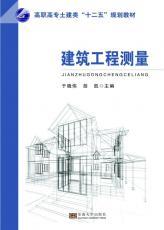 建筑工程测量 于晓伟02.jpg