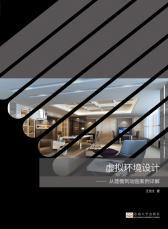 虚拟环境设计.png