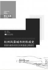 杭州风景城市的形成史.png