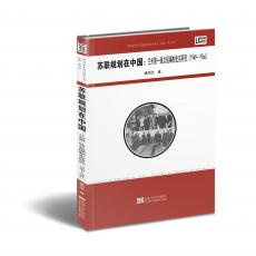 立体封面(苏联规划在中国).jpg