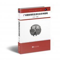立体封面(广州国际移民区).jpg