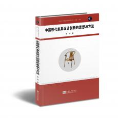 立体封面(中国现代家具设计).jpg
