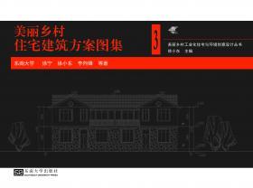 美丽乡村住宅建筑方案图集(裁剪后).jpg