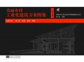 美丽乡村工业化建筑方案图集(裁剪后).jpg