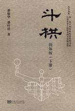 斗栱 下册(徐步政 孙惠玉)(裁剪后).jpg