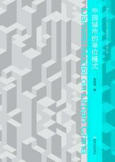封面定-中国城市的单位模式(四色)(裁剪后).jpg