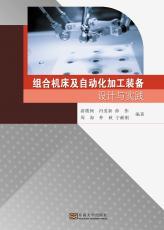 组合机床及自动化加工装备设计与实践——定_副本.jpg