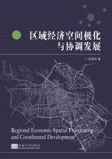 区域经济空间极化与协调发展2017.11_副本.jpg