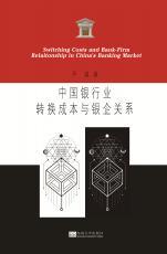 中国银行业转换成本与银企关系2017.12_副本.jpg