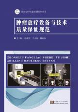 肿瘤放疗设备与技术质量保证规范2017.12_副本.jpg