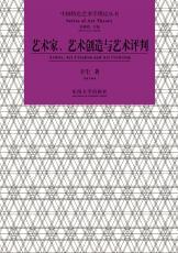 艺术家、艺术创造与艺术批判(刘庆楚)_副本.jpg