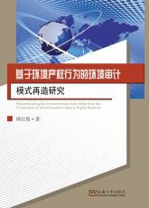 基于环境产权行为的环境审计模式再造研究(唐允)_副本.jpg