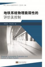 地铁系统物理脆弱性的评价及控制(丁丁)_副本.jpg