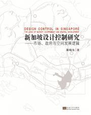 新加坡城市设计控制研究(丁丁)_副本.jpg