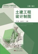 2.5 土建工程设计制图_副本.jpg