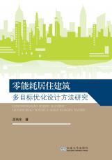 零能耗居住建筑多目标优化设计方法研究(宋华莉)_副本.jpg
