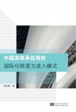 中国高铁承包商的国际化程度与进入模式(刘坚)_副本.jpg