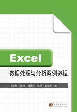 Excel数据处理与分析案例教程(姜晓乐)_副本.jpg
