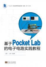 基于PocketLab的电子电路实践教程(最后)_副本.jpg