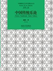 中国传统乐论_副本.jpg