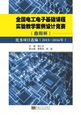全国电工电子基础课程实验教学案例竞赛(合并)_副本.jpg