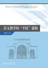 """语文教学的""""平民""""建构(刘庆楚)_副本.jpg"""