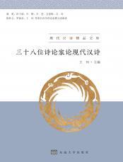 三十八位诗论家论现代汉诗(刘庆楚)_副本.jpg