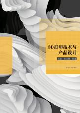 3D打印技术与产品设计(张仙荣)_副本.jpg