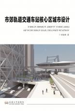 市郊轨道交通车站核心区城市设计2018.1_副本.jpg