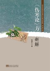 《伤寒论》方新解(胡中正)_副本.jpg