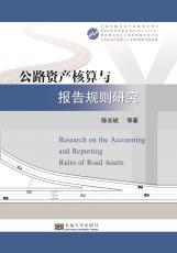 公路资产核算与报告规则研究(2)_副本.jpg