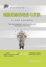 创新思维的培养与实践2018.3_副本.jpg