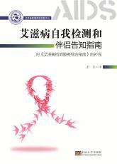 艾滋病自我检测和伴侣告知指南——全_副本.jpg
