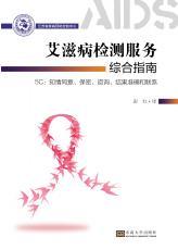 艾滋病检测服务综合指南——全_副本.jpg