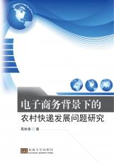 电子商务背景下的农村快递发展问题研究(胡中正)_副本.jpg
