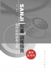重症医学科4 (2)_副本.jpg