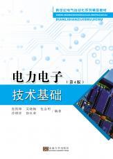 电力电子技术基础(朱珉)_副本.jpg
