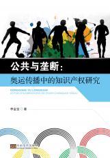 公共与垄断:奥运传播中的知识产权研究(张丽萍)_副本.jpg