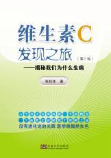 维生素C发现之旅——全_副本.jpg