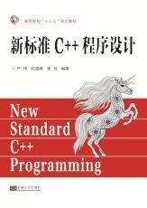 C++程序设计2018.8_副本.jpg