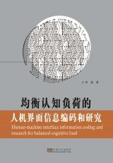 均衡认知负荷的人机界面信息编码和研究_副本.jpg
