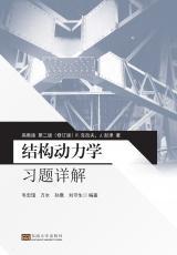 结构动力学习题详解(丁丁)_副本.jpg