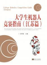 大学生机器人竞赛指南(江苏篇)2018.8_副本.jpg